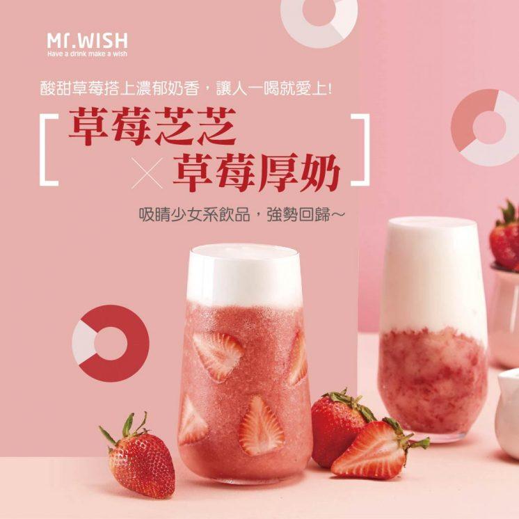 Mr.Wish:草莓芝芝、草莓厚奶