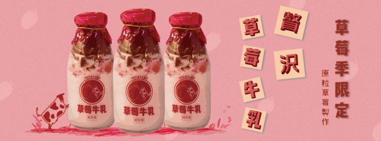 鶴茶樓:贅沢草莓牛乳