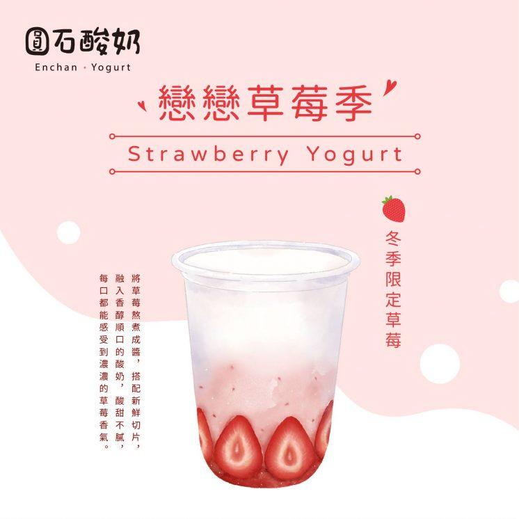 圓石酸奶:草莓酸奶