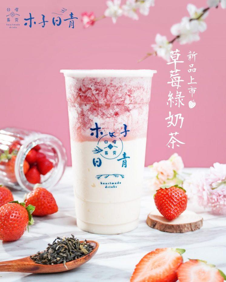 木子日青:草莓綠奶茶