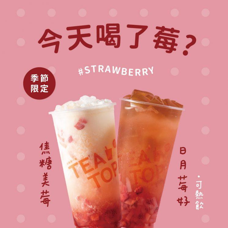 TEATOP:焦糖美莓、日月莓好