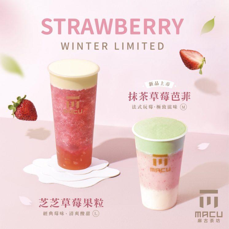 麻古茶坊:抹茶草莓芭菲、芝芝草莓果粒