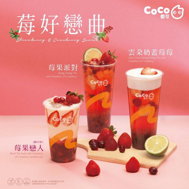 CoCo:莓好戀曲系列