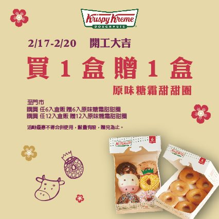 Krispy Kreme開工