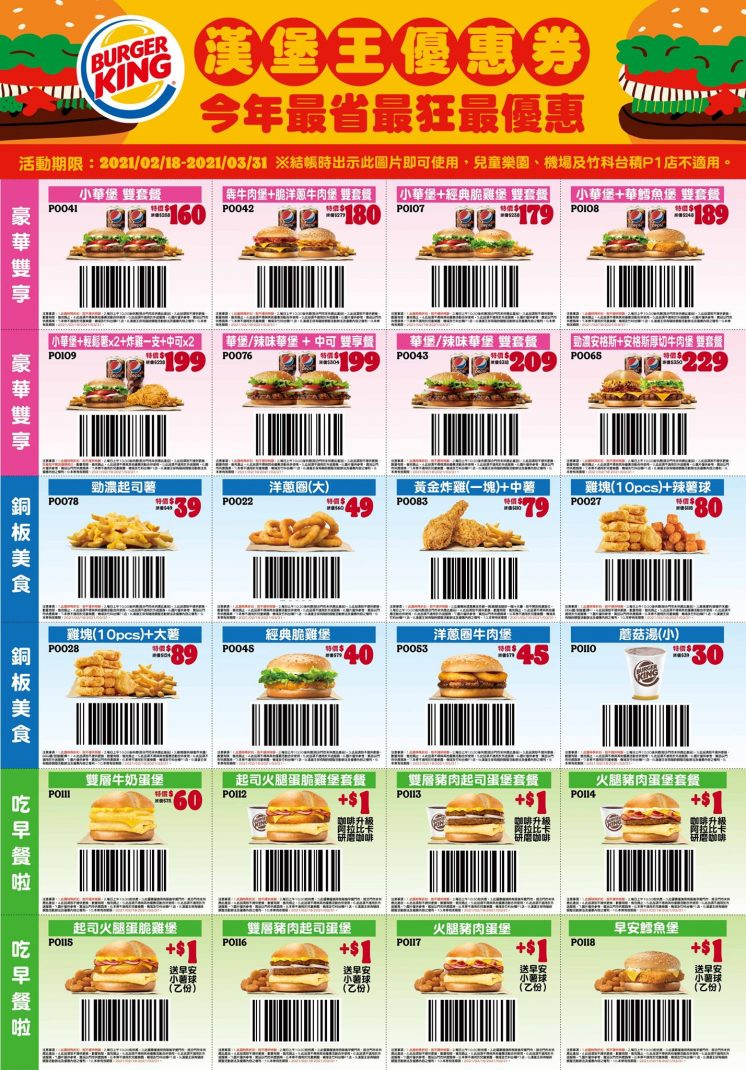 漢堡王優惠券