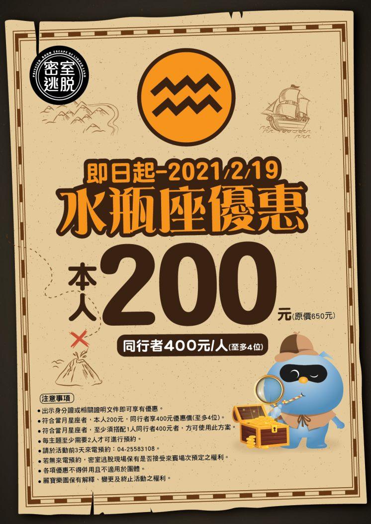 麗寶樂園_水瓶座200