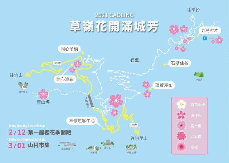 2021草嶺賞櫻地圖
