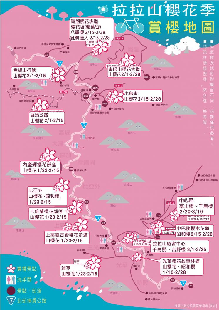 2021拉拉山賞櫻地圖