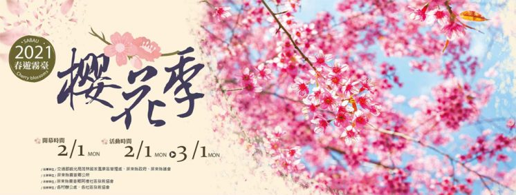 2021霧台櫻花季