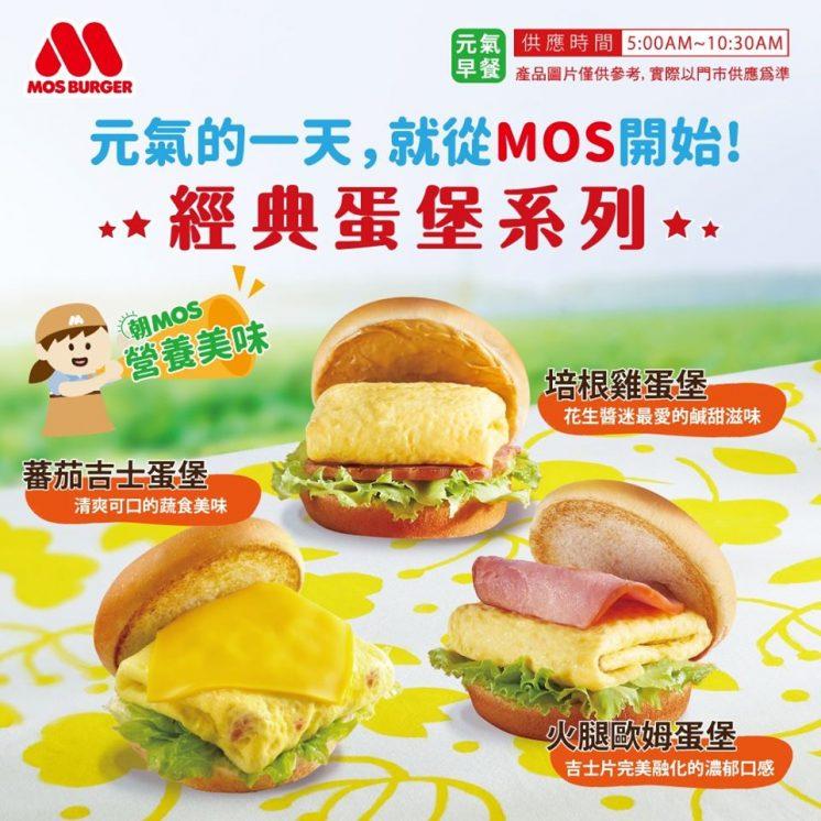 摩斯漢堡_2套餐100元