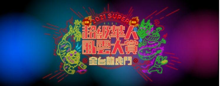 三立電視台——超級華人風雲大賞