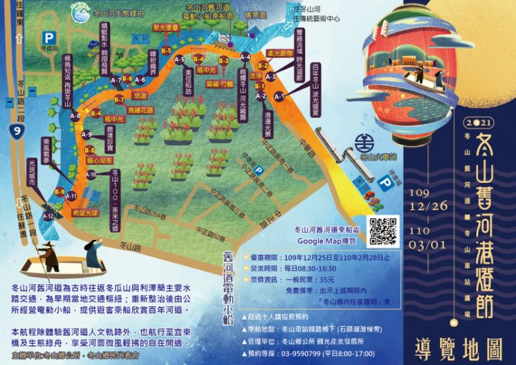 冬山舊河港燈節導覽地圖
