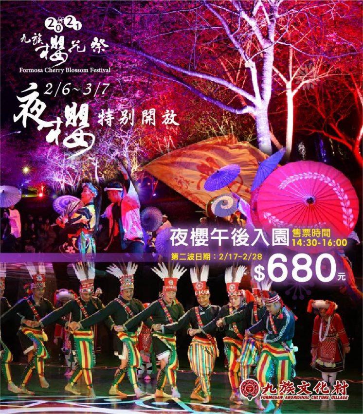 九族文化村_夜櫻午後入園680