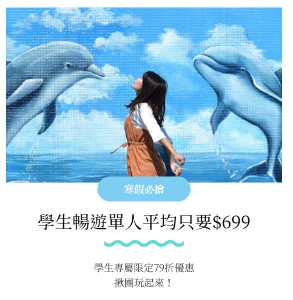 遠雄海洋公園_學生699