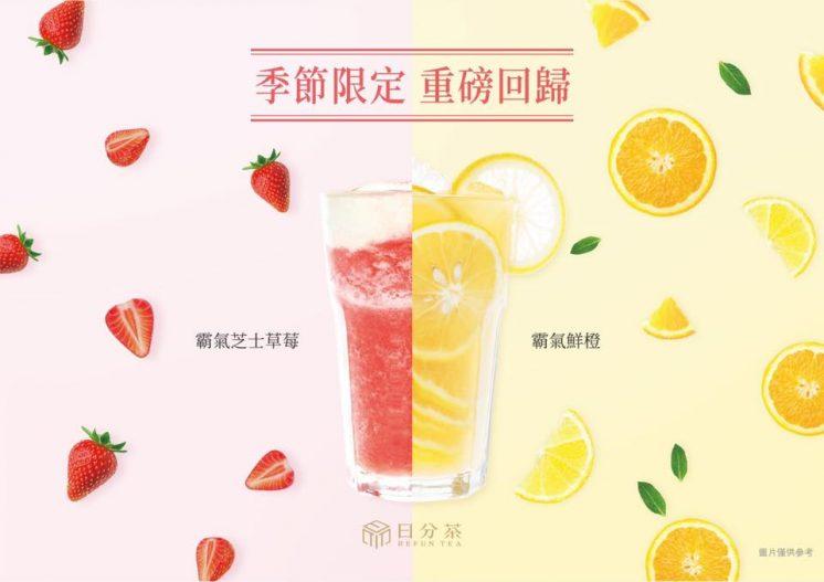 日分茶:霸氣芝士草莓