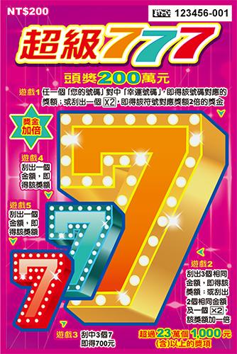 台灣彩券刮刮樂-超級777