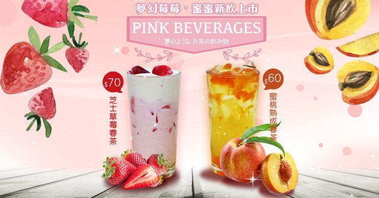 日日裝茶:芝士草莓春茶