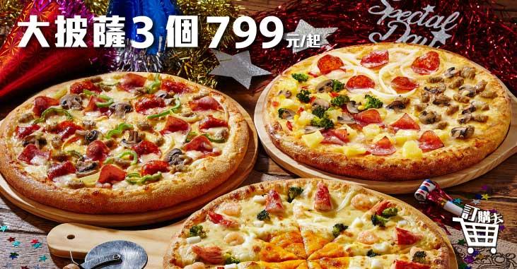 達美樂三個大披薩799