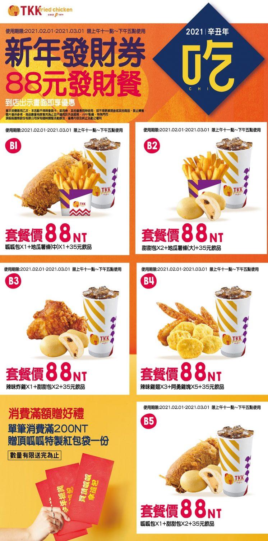頂呱呱發財券_88元套餐