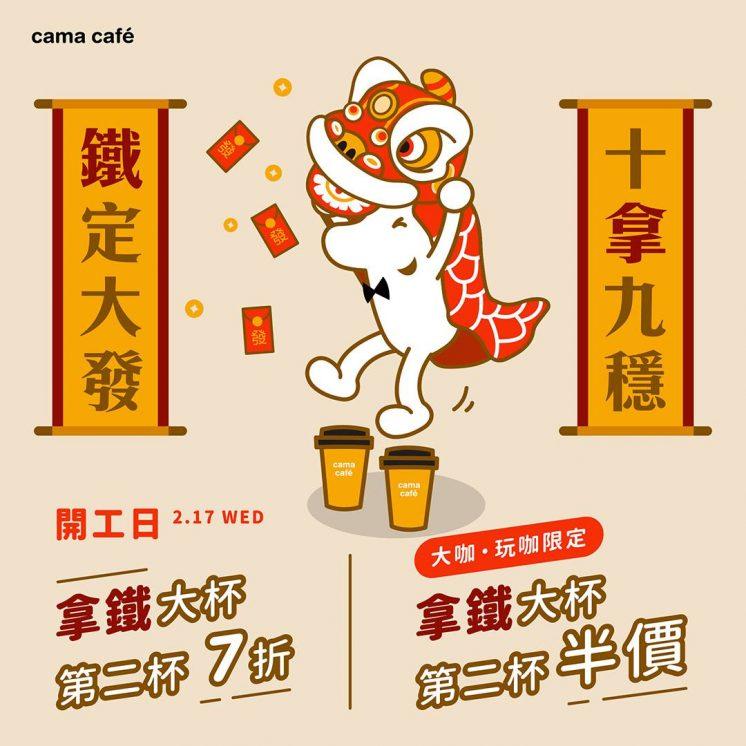 cama咖啡開工優惠
