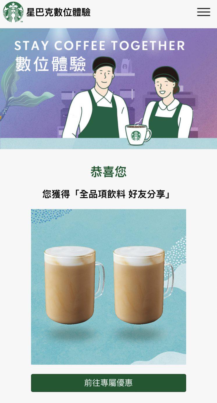 星巴克Coffee Tasting