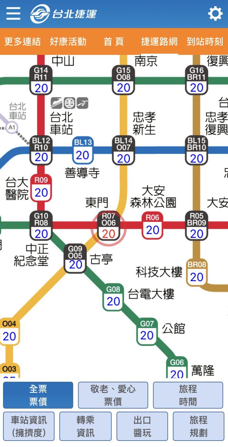 台北捷運GO_全票票價_點擊