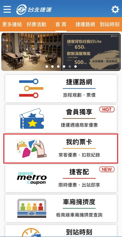 台北捷運GO_我的票卡