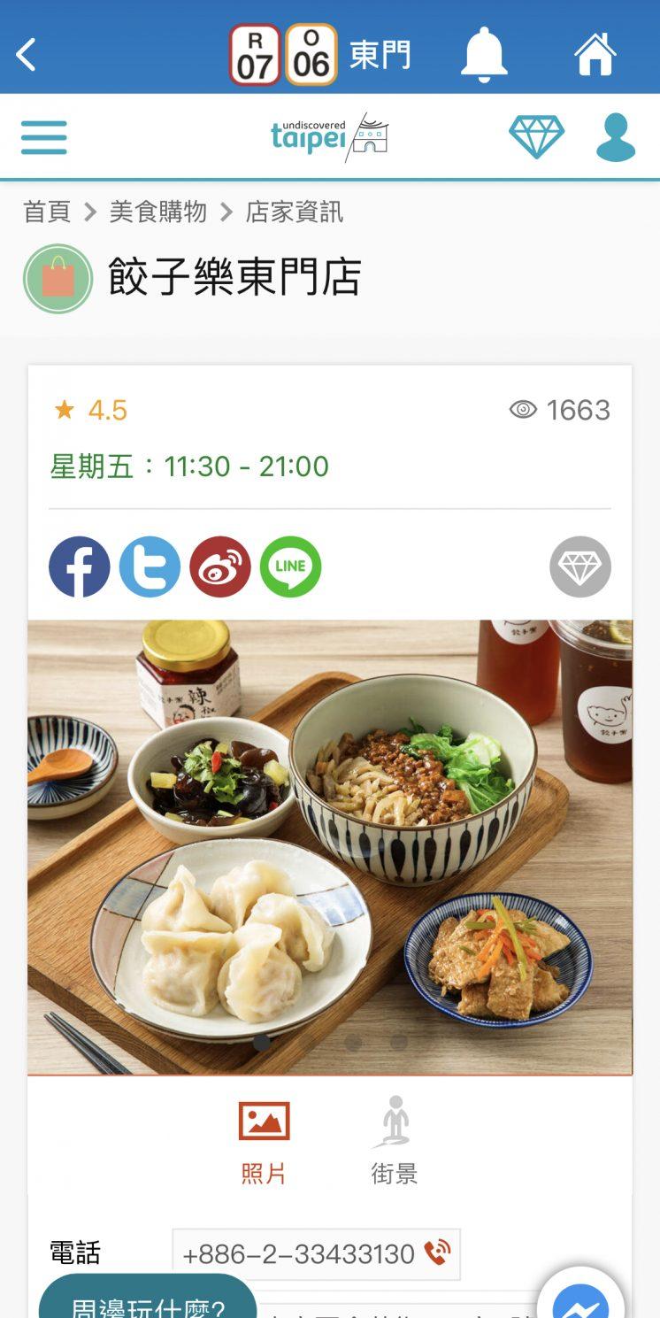 台北捷運GO_出口醬玩_台北旅遊網