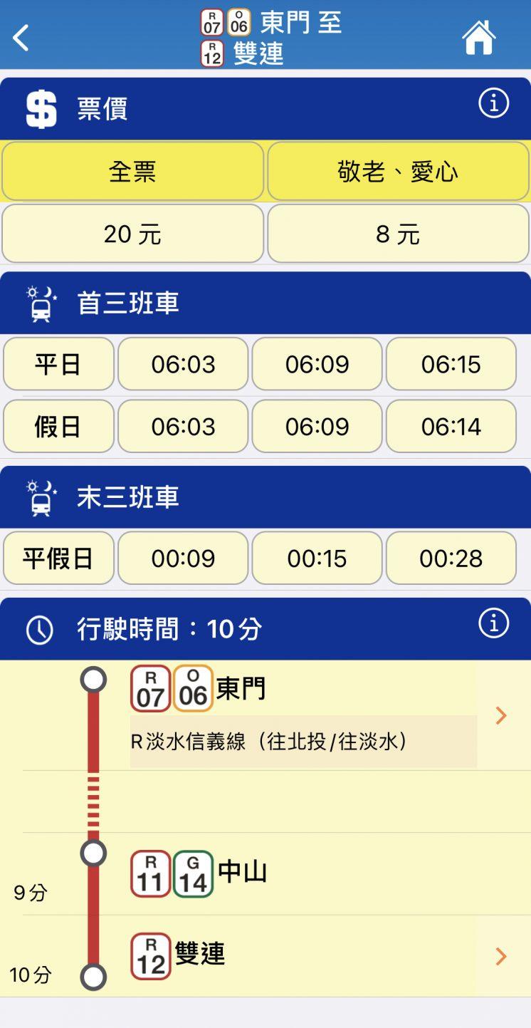 台北捷運GO_旅程規劃