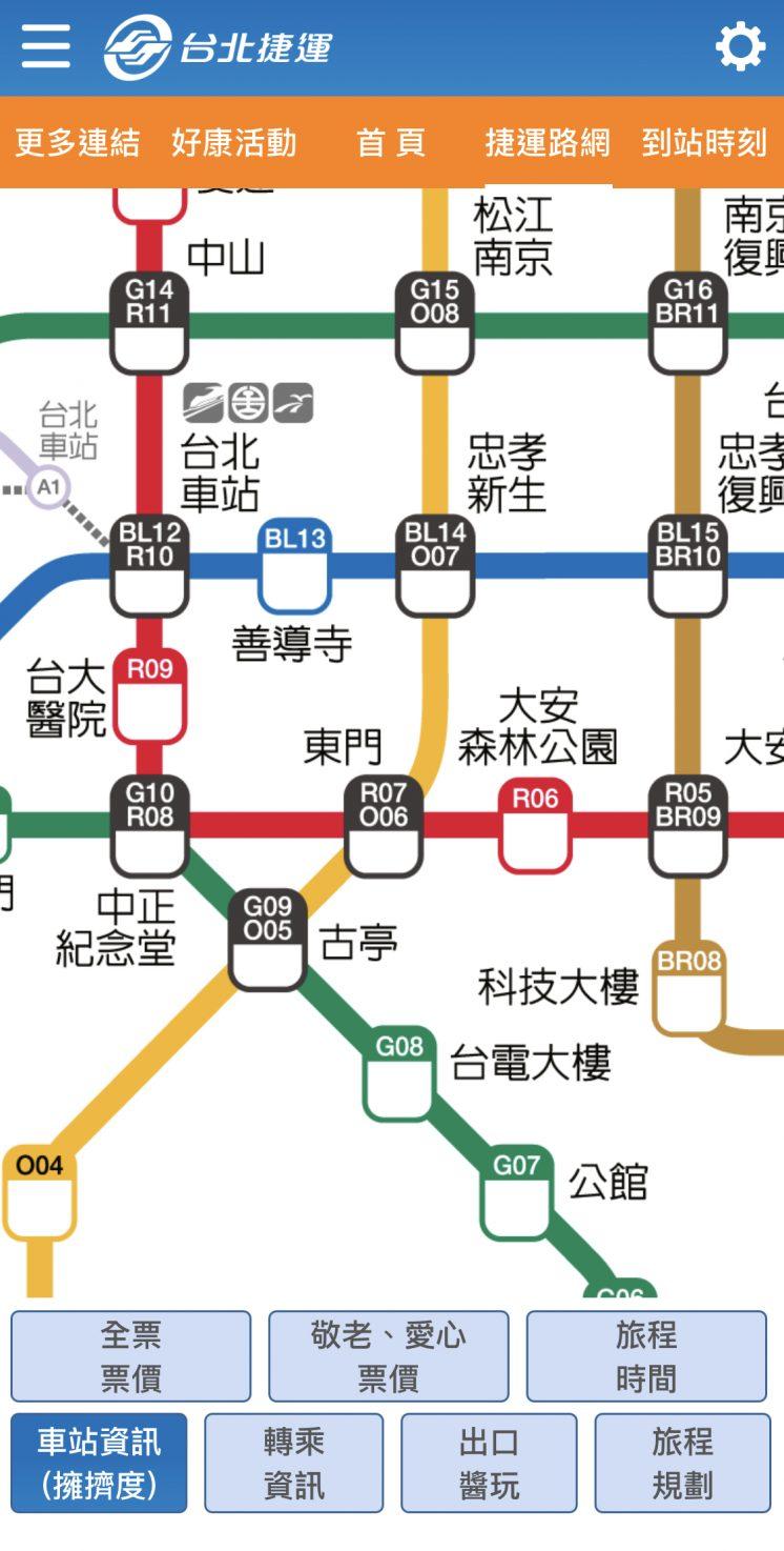 台北捷運GO_車站資訊(擁擠度)
