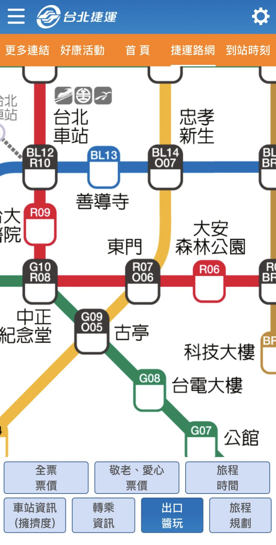 台北捷運GO_出口醬玩