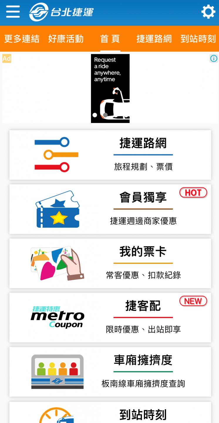 台北捷運GO首頁