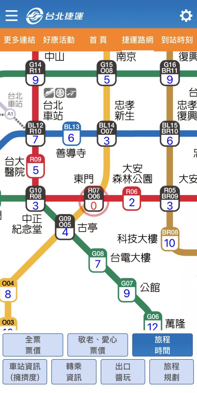 台北捷運GO_旅程時間