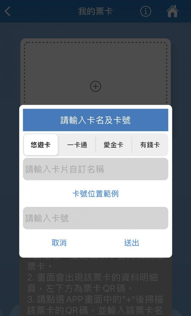 台北捷運GO_我的票卡_輸入卡號
