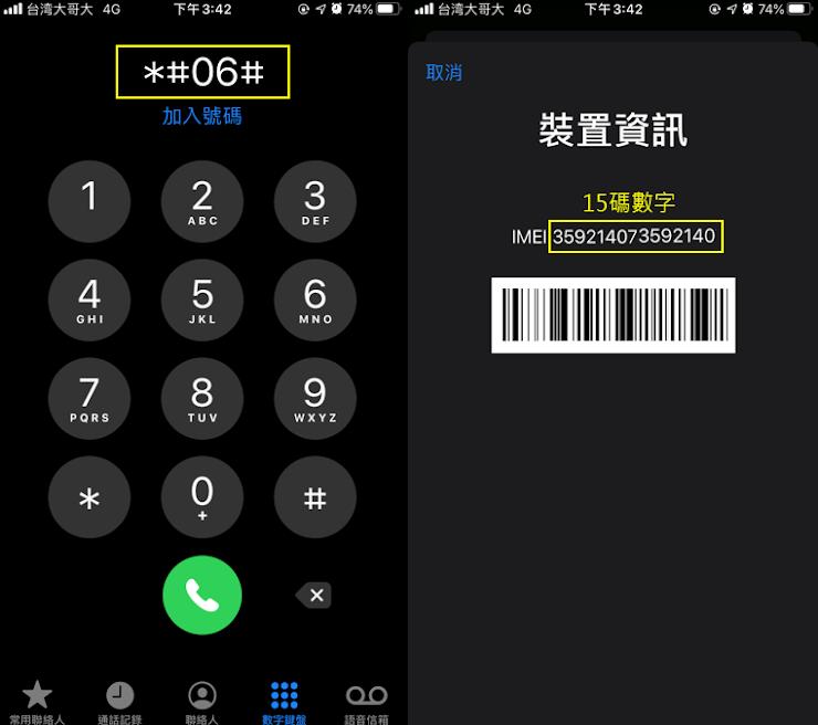 手機IMEI找尋