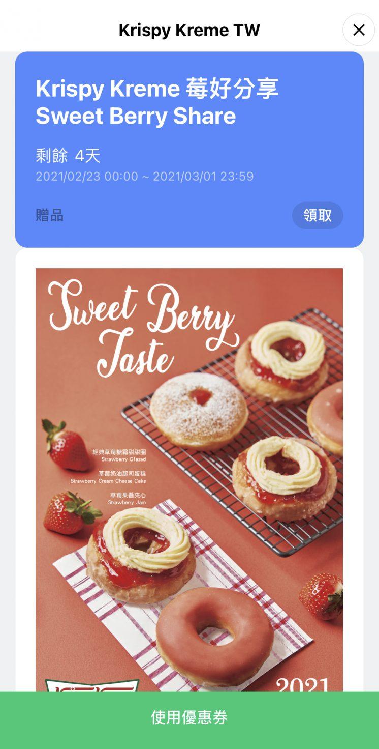 Krispy Kreme 莓好分享