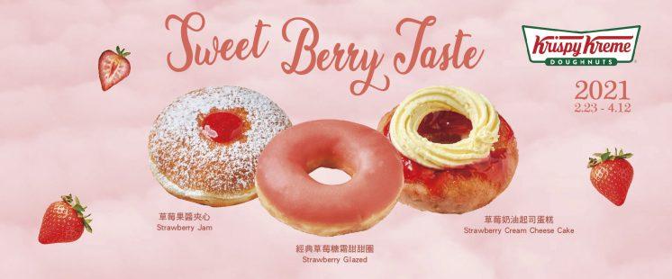 Krispy Kreme草莓新品