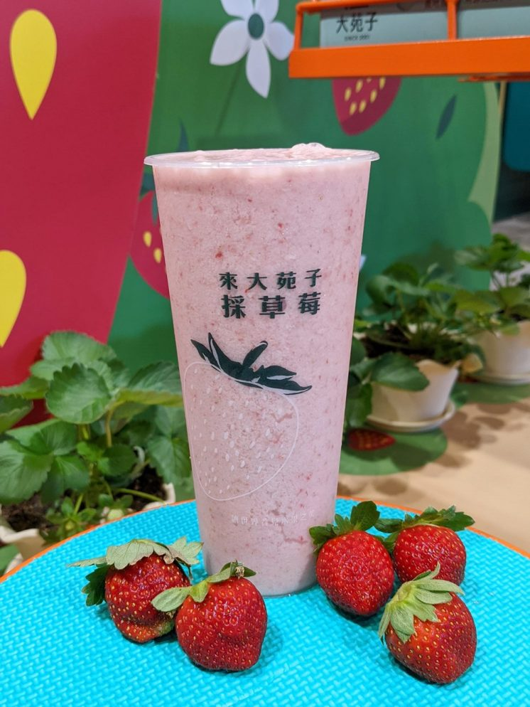 大苑子:草莓季系列