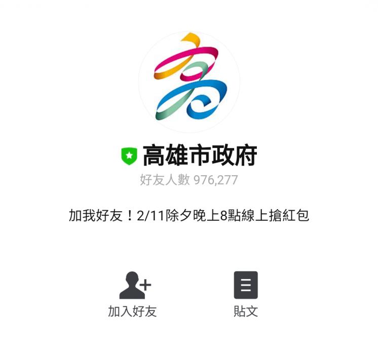 高雄市政府_LINE