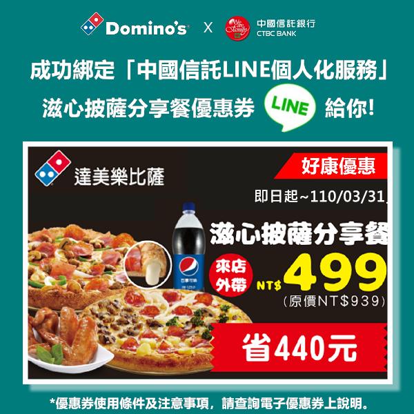 中國信託 LINE 官方帳號