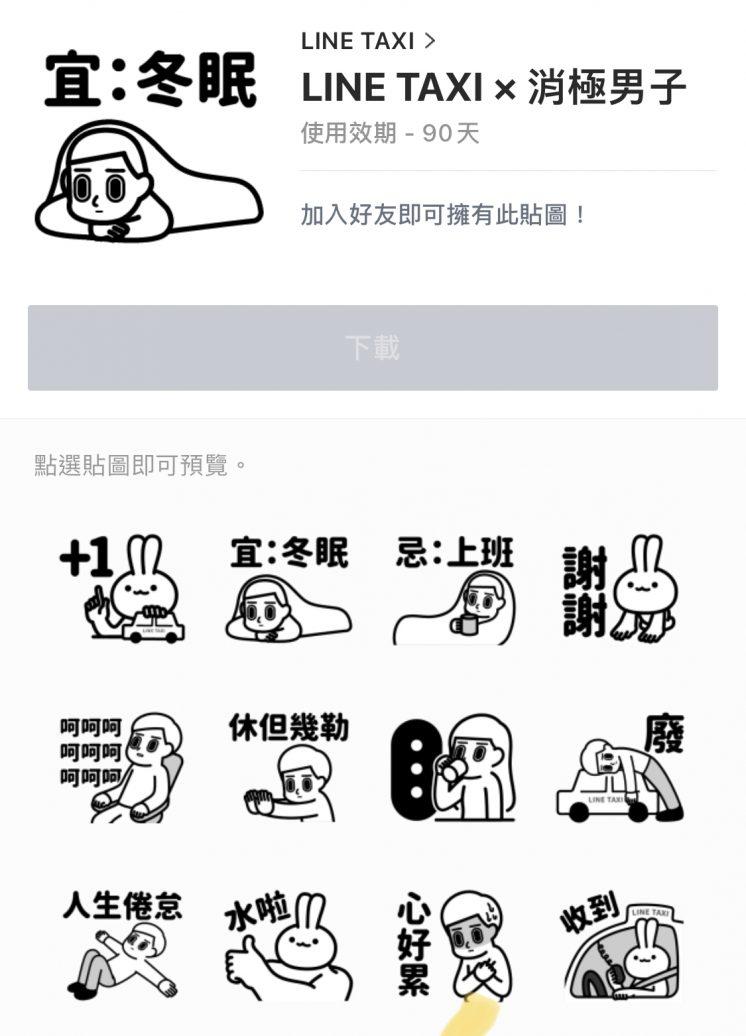 LINE TAXI × 消極男子