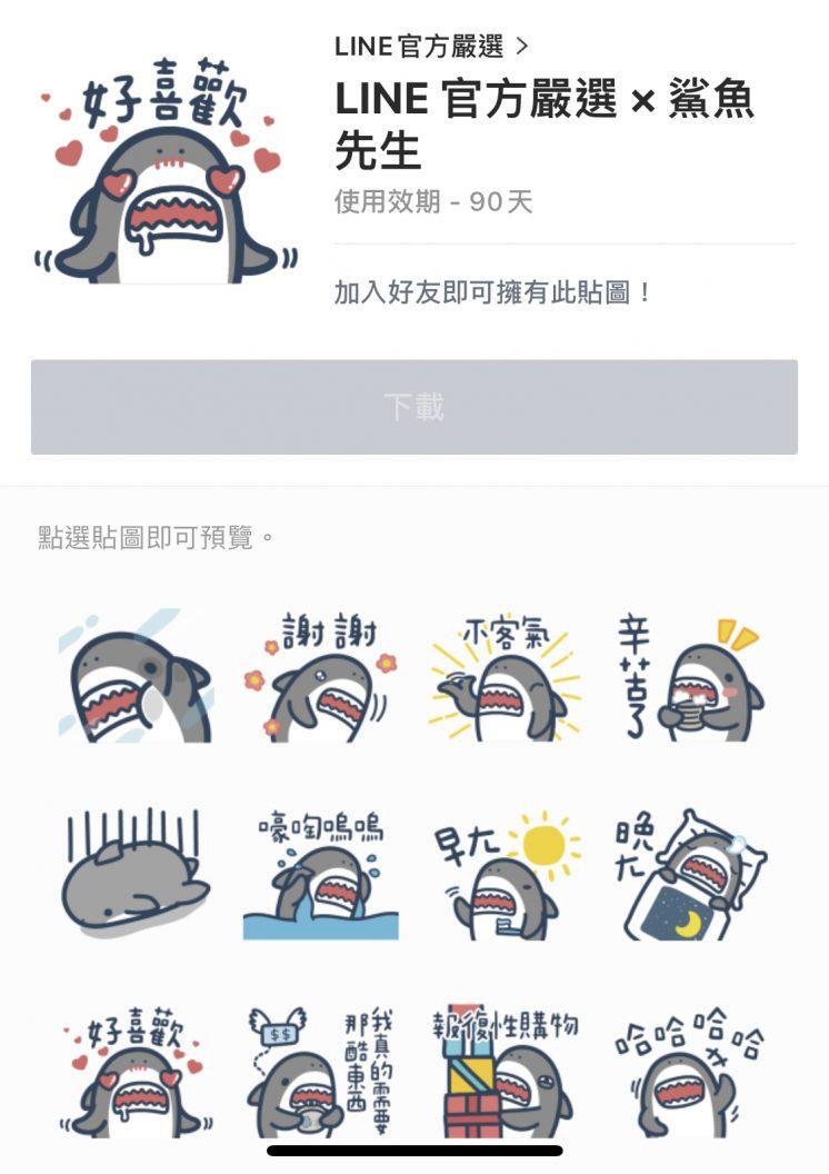 LINE 官方嚴選 × 鯊魚先生