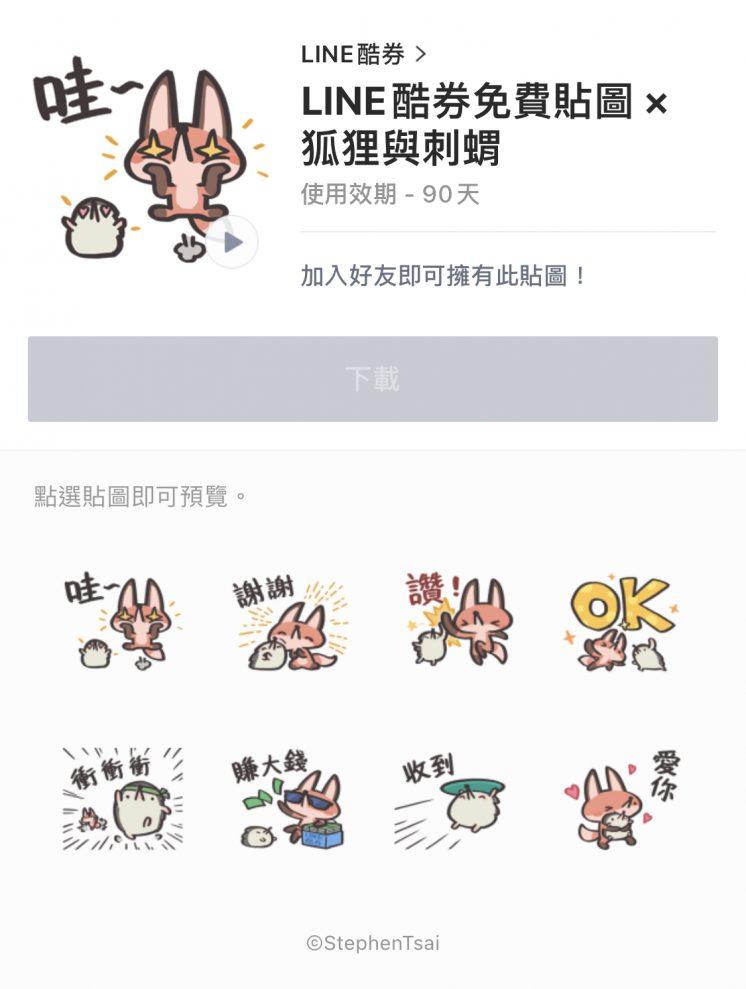 LINE酷券免費貼圖 × 狐狸與刺蝟