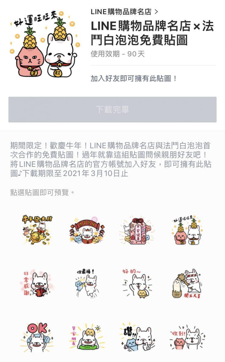 LINE購物品牌名店×法鬥白泡泡免費貼圖
