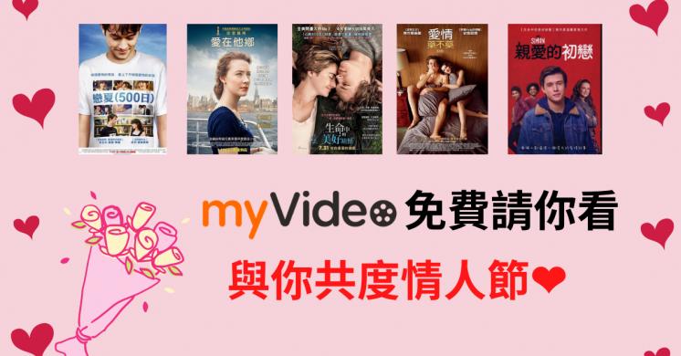 myVideo_情人節免費看電影