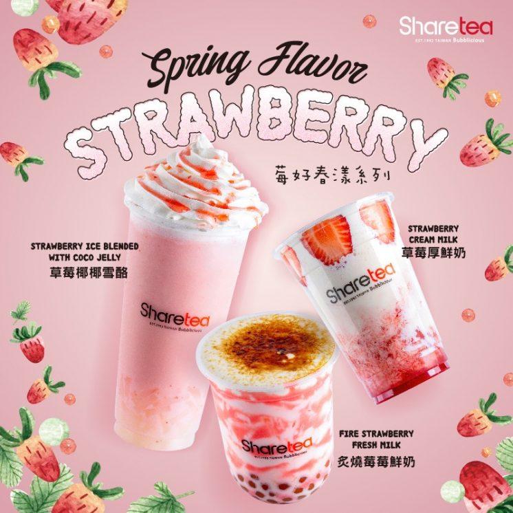 Sharetea:莓好春漾系列