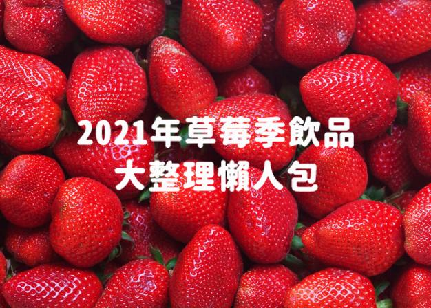 2021年手搖飲料店草莓季飲品大整理懶人包