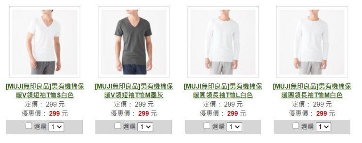 有機棉保暖T-Shirt