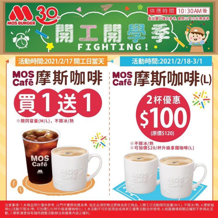 摩斯咖啡開工優惠