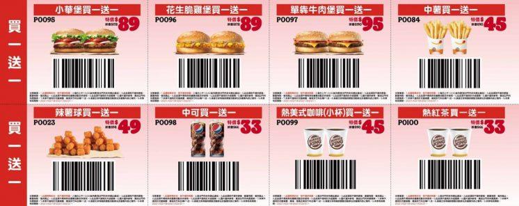 漢堡王買一送一
